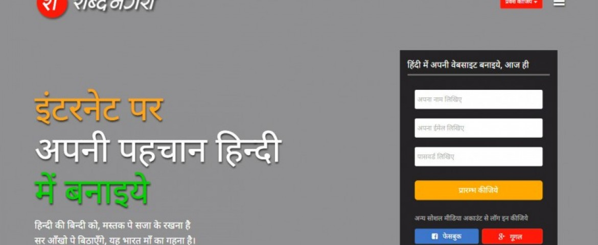 "Hindi Social Networking web portal ""ShabdaNagari has raised $200000 Dollars in Angel Funding"""